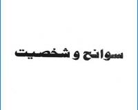 Swaneh wa Shaqsiayath-1